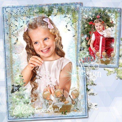 Фоторамка на Рождество в голубых и синих тонах - С Рождеством