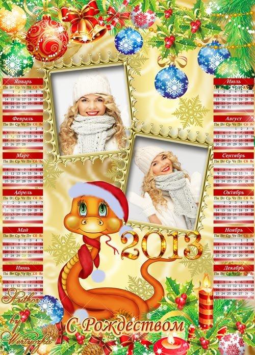 Календарь-рамка 2013 - Змея в шапке деда мороза и новогодние украшения на елке