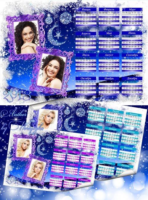 PSD Календари 2013 с вырезами для фото  - Звезды, луна, чудесная зимняя ночь