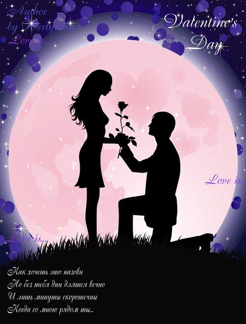 PSD Исходник - Луна, звезды, романтический вечер, влюбленные мужчина и женщина, стихи о любви