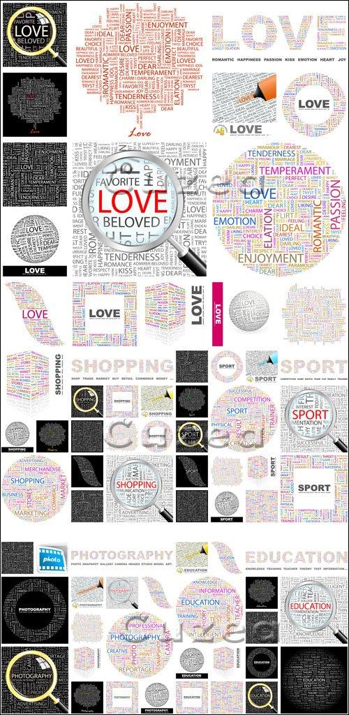Векторные надписи для дизайнеров - любовь, образование, покупки, спорт