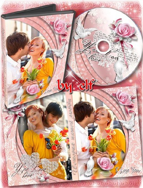 Романтический набор из обложки, задувки на DVD диск и рамки - История нашей любви