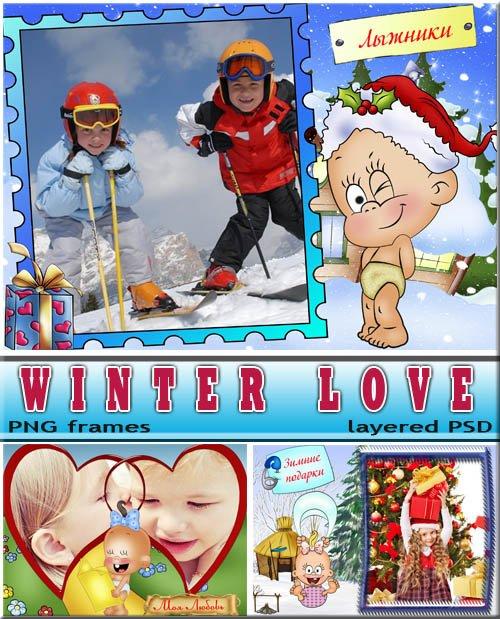 Детские рамки - зимняя пора любви полна (PSD layered)