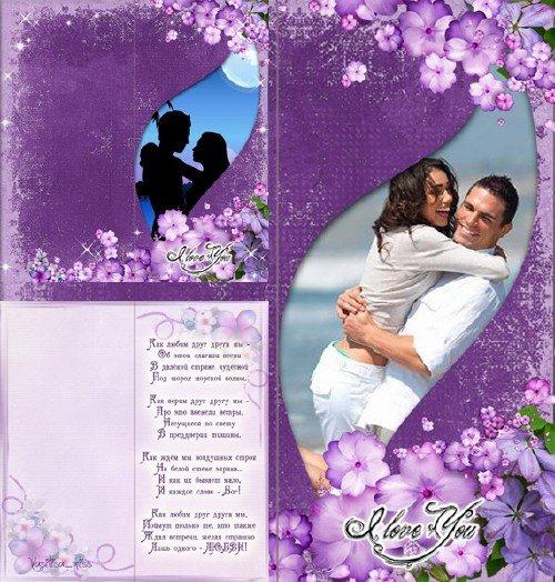 Открытка  с разворотом -  Россыпь нежных цветов для влюблённых