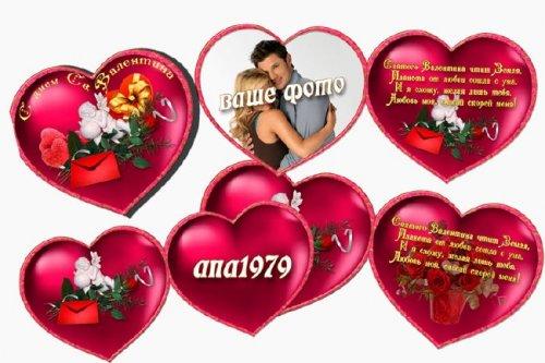 Валентинка – Любовь моя