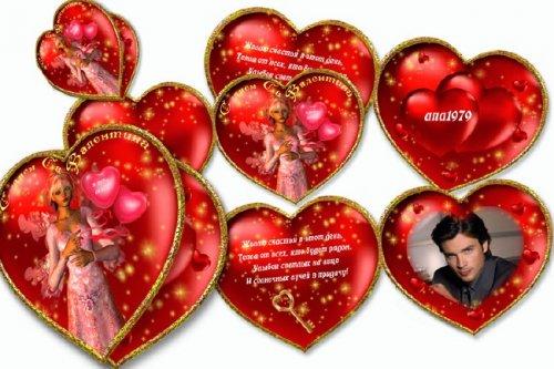 Валентинка для фотошопа - Я тебя люблю