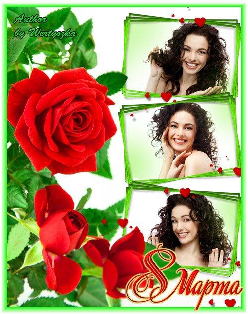 Рамка для фотошопа к 8 марта - Прекрасные красные розы