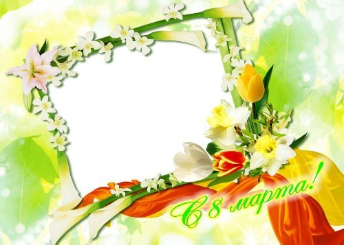 Рамка для фотошоп – Праздничное 8 марта