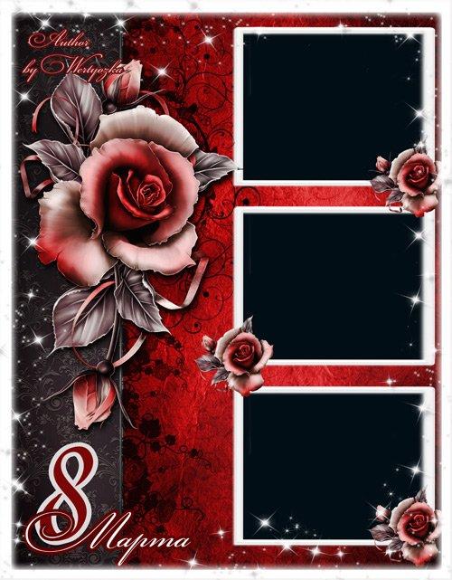 Рамка для фотошопа к 8 марта с прекрасными цветами на три фото - Неотразимые розы