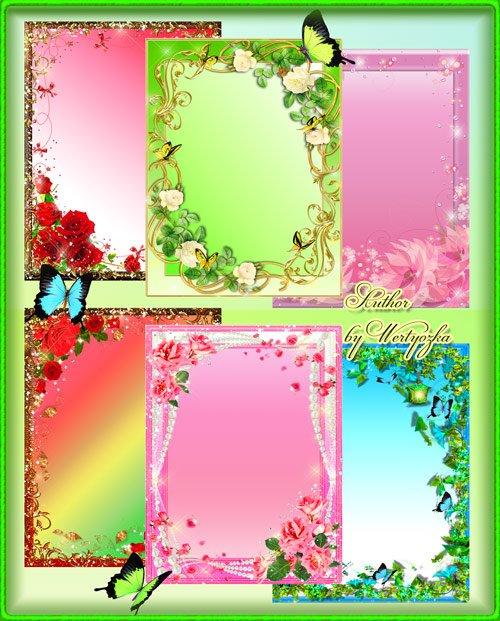 Рамки для фотошопа - Цветы и бабочки порхают надо мной, как в яркий день распахнутого лета