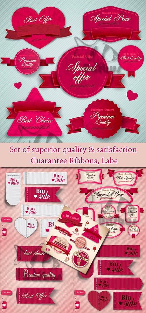 Set of superior quality and satisfaction guarantee ribbons  Label / Набор лент и лейблов гарантий и скидок