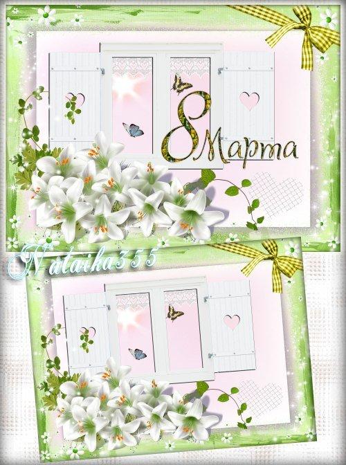 Исходник для дизайна - Весна благоухает ароматом