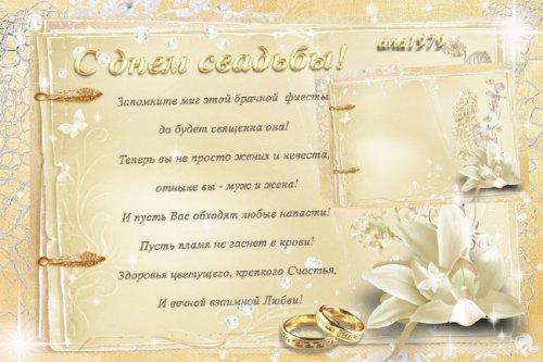 Свадебная открытка – Вечной взаимной любви
