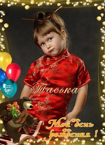 Фоторамка-С днем рождения!