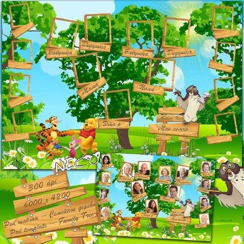 Шаблон семейного дерева в мульяшном стиле с Винни Пухом