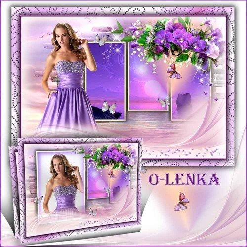 Фоторамка - Твой чудесный фиолет пусть украсит мой рассвет