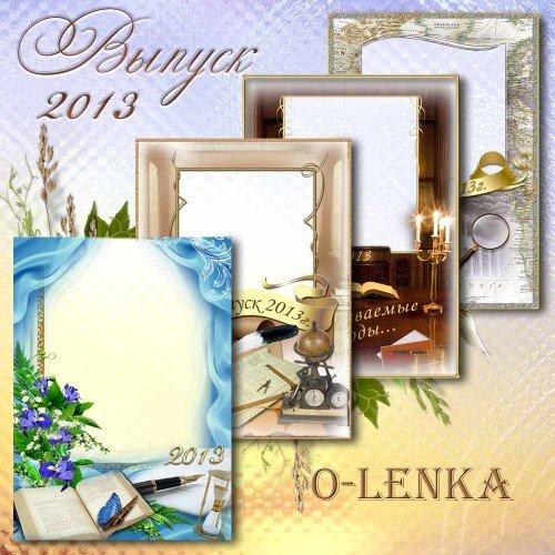 Рамки для фотошопа - Выпуск 2013