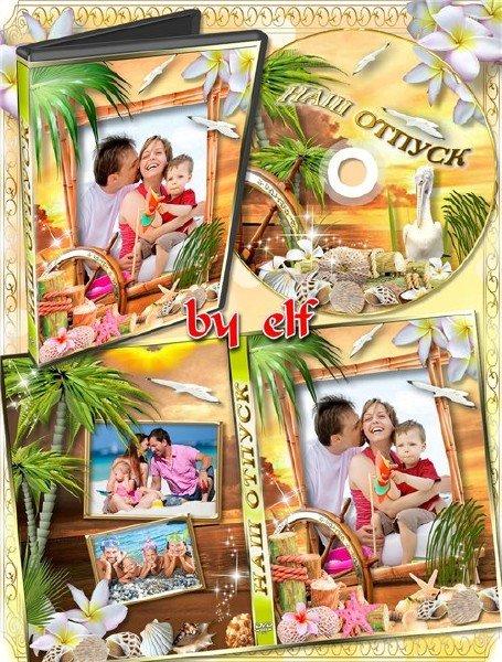 Обложка DVD и задувка на диск - Наш отпуск