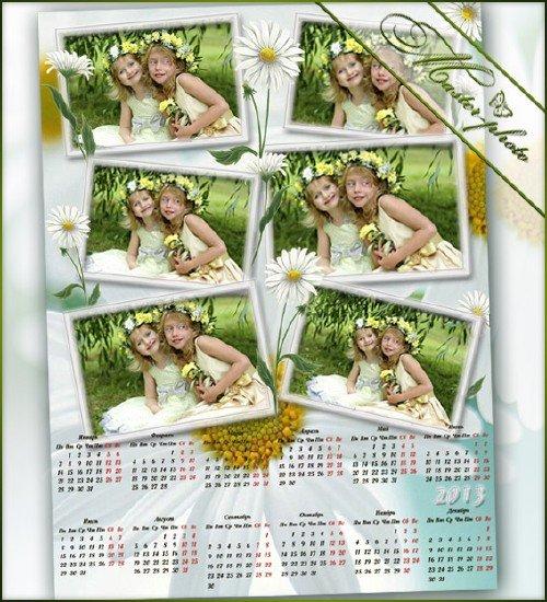 Календарь для фотошопа с рамками - Солнечный летний день