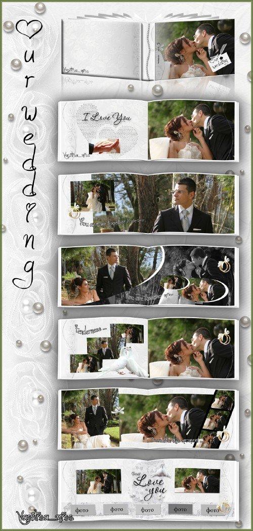 Свадебная фотокнига - Our wedding