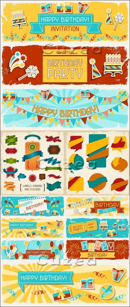 Фоны и надписи ко дню рождения в векторе/ Happy Birthday party seamless pattern, part 2 - vector stock