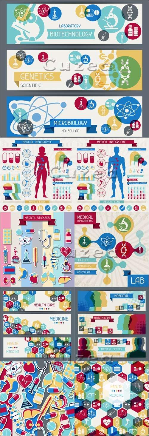 Медицинские банеры и инфографики в векторе / Medical banners and infographic in vector