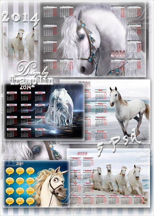Сборник календарей на 2014 год  - Белые лошади