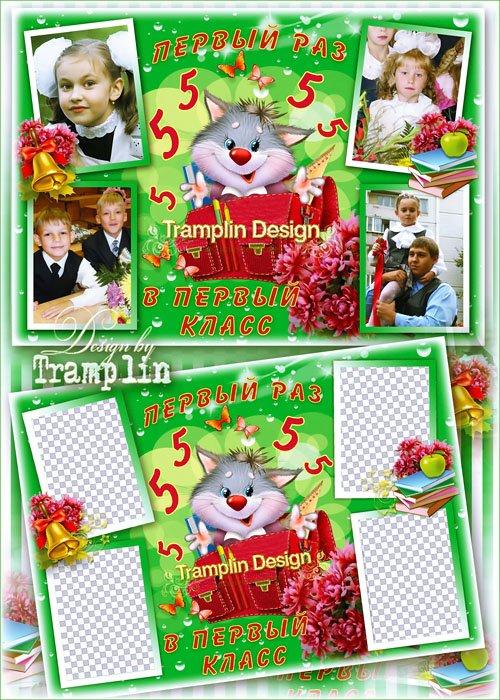 Школьный плакат-рамка для 4 фото - В первый класс