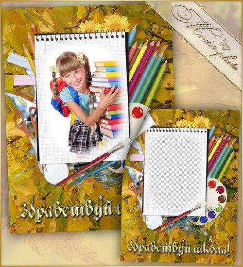 Школьная рамка для фотошопа - Хочу в школу
