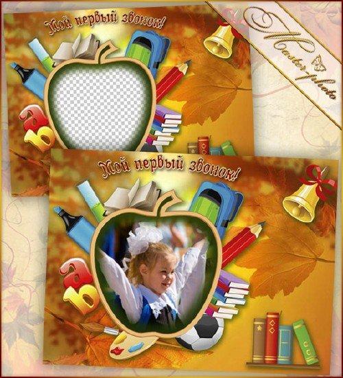 Школьная рамка для фотошопа - Первое сентября