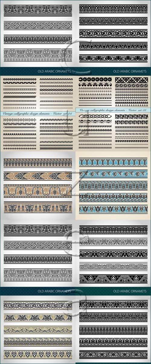 Винтажные старинные арабские элементы / Vintage  old arabic ornaments - vector stock
