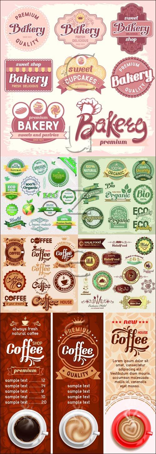 Продовольственные лэйблы в векторе / Labels for bakery and cofee - vector stock