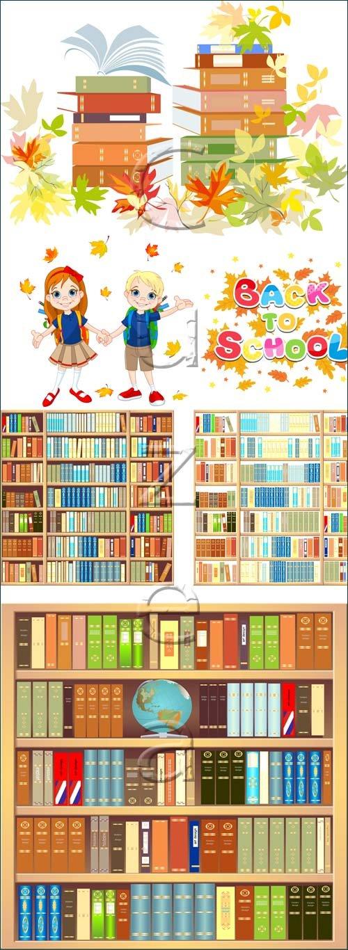 Книжные полки и школьный клипарт / Bookcase with a globe and books - vector stock