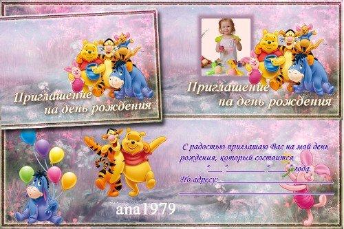 Приглашение на день рождения - Винни-пух