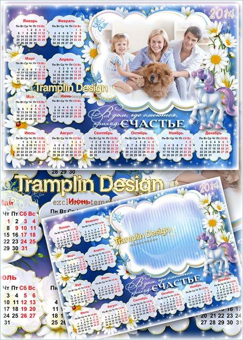 Семейный календарь 2014 с рамкой – Приходит счастье