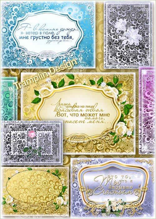 Фоны и открытки - пожелания