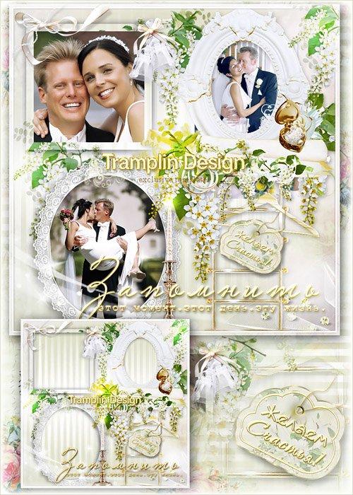 Свадебная рамка-коллаж – Запомнить этот день