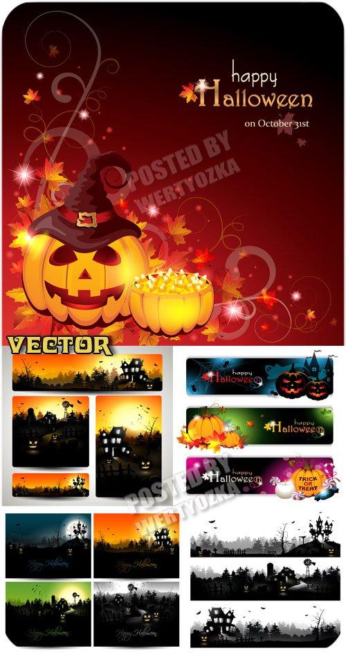 Счастливого Хэллоуина, фоны, баннеры / Happy Halloween - Vector clipart