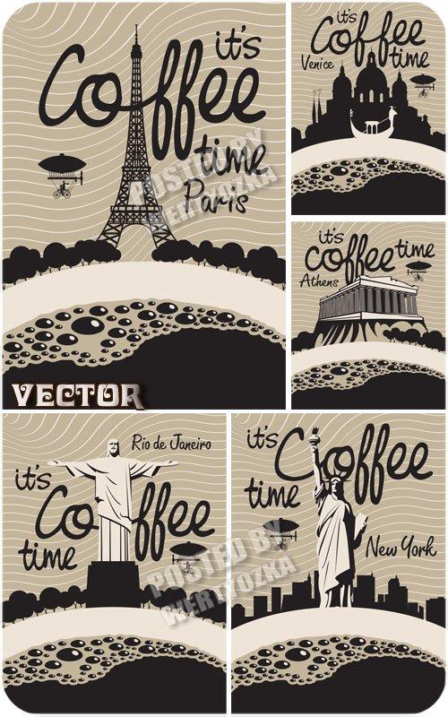 Кофе и мировые достопримечательности / Coffee and world-class attractions - vector