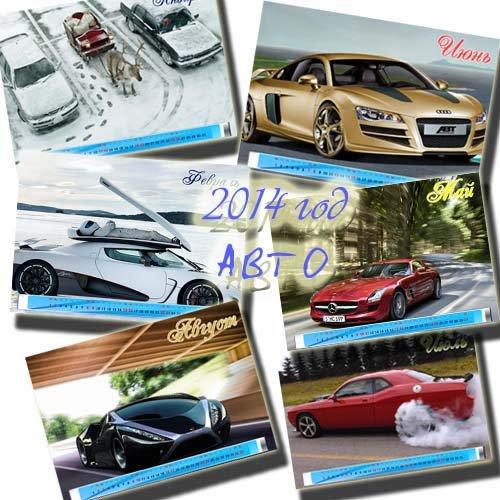Календарь на 2014 год - Спортивные авто