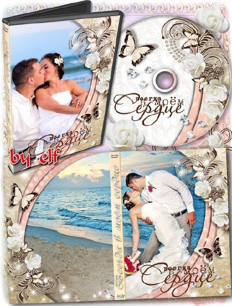 Романтический набор из обложки, задувки на DVD диск и рамки - Всегда в моём сердце