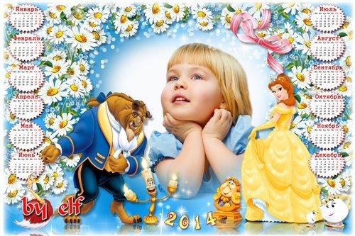 Детский календарь-рамка на 2014 год - Красавица и Чудовище
