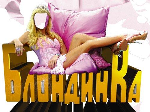Шаблон женский - Блондинка в розовом платье