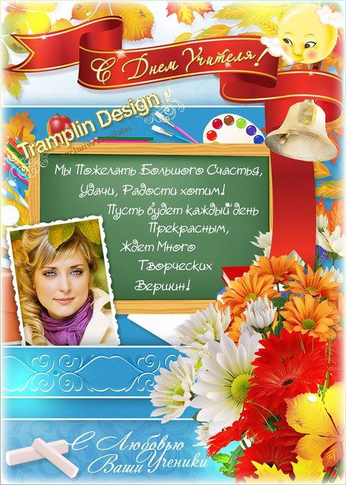 Поздравительный Плакат с рамкой для фото – С Днем учителя