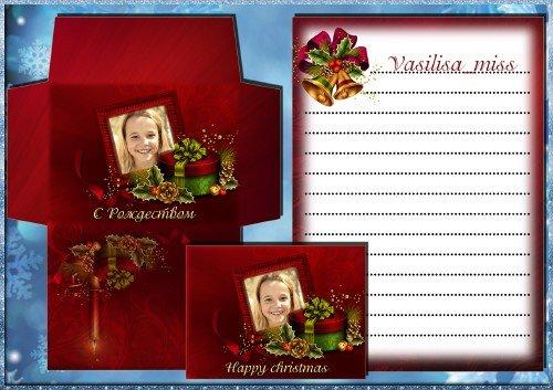 Поздравительный конверт и бланк для поздравления - С новым годом, с Рождеством