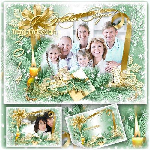 Новогодняя рамка год Лошади - Счастья вам везёт телегу