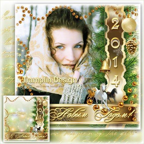 Новогодняя рамка – Жду в гости или С Новым годом
