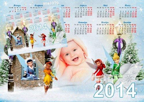 Календарь на 2014 год – В волшебном лесу