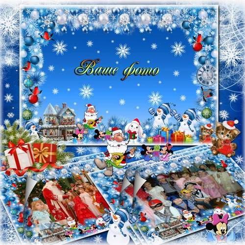 Праздничная групповая рамка для детского утренника - Пришло время новогодних подарков