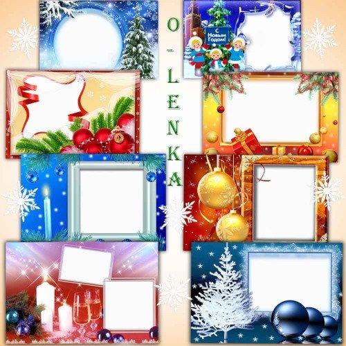 Сборник фоторамок - Новый Год пришел в наш дом